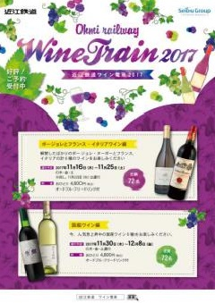 近江鉄道ワイン電車