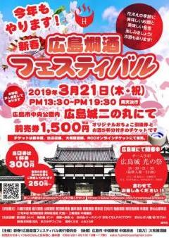 広島燗酒フェスティバル