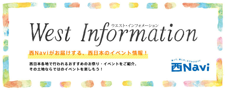 西Navi WEST information